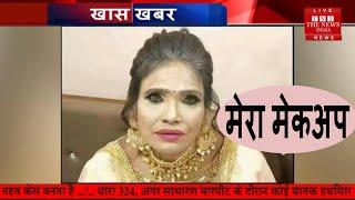 रानू मंडल के दिमाग सातवें आसमान पर // THE NEWS INDIA