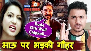 Bigg Boss 13 | Gauhar Khan ANGRY On Hindustani Bhau For 'CHIPKALI' Comment On Mahira | BB 13