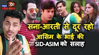 Bigg Boss 13 | Asim Riaz's Brother Wants Siddharth & Asim To Stay Away From Shehnaz - Aarti | BB 13