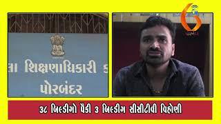 Gujarat News Porbandar 16 11 2019
