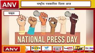 राष्ट्रीय पत्रकारिता दिवस आज || ANV NEWS NATIONAL