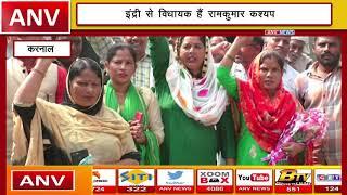 विधायक रामकुमार कश्यप को मन्त्री बनाने की मांग || ANV NEWS KARNAL - HARYANA