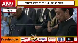जस्टिस बोबडे ने ली CJI पद की शपथ || ANV NEWS DELHI - NATIONAL