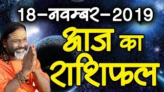 Gurumantra 18 November 2019 - Today Horoscope - Success Key - Paramhans Daati Maharaj