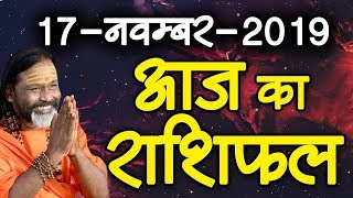 Gurumantra 17 November 2019 - Today Horoscope - Success Key - Paramhans Daati Maharaj