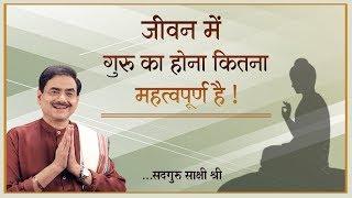 #जीवन में गुरु का होना कितना महत्वपूर्ण है ? - #SadhguruSakshiRamKripalJi