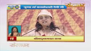 Bhakti Top 20 || 18 November 2019 || Dharm And Adhyatma News || Sanskar