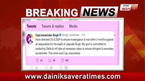 Breaking : दलित नौजवान मौत मामला CM Captain ने CS और DGP को जल्द कारवाई करने के दिए आदेश