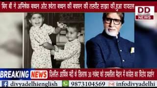 बिग बी ने अभिषेक बच्चन और श्वेता बच्चन की बचपन की तस्वीर साझा की,  हुआ वायरल