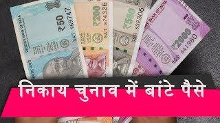 Nikay Chunav 2019 | भिवाड़ी में निकाय चुनाव के दौरान मतदाताओं को बांटे पैसे | Jan TV