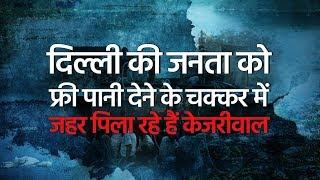 दिल्ली की जनता को फ्री पानी देने के चक्कर में  जहर पिला रहे हैं केजरीवाल