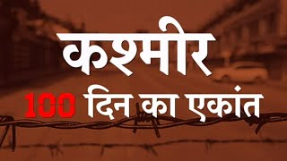 100 Days of Lockdown in Kashmir