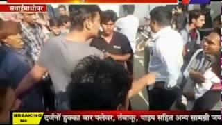 Bazri Mafia | बजरी माफिया के हौसले बुलंद अवैध बजरी से भरा ट्रैक्टर जप्त | Jan TV