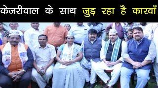Kejriwal के साथ जुड़ रहा है कारवाँ