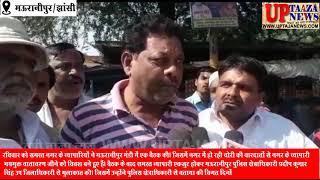 मऊरानीपुर नगर में हुई व्यापारी के घर चोरी से व्यापारियों में आक्रोश,व्यापारियों ने की जल्द खुलासे की