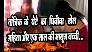खंडवा : तांत्रिक के अय्याश बेटे का घिनौना खेल | Khandwa, Khandwa न्यूज़, Khandwa Hindi News