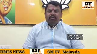 Raja Singh | Remarks On All India Muslim Personal Law Board | Review Petition | BJP MLA Slams AIMPLB