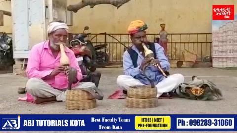 आज भी सांपों का सांस्कृतिक खेल सपेरों द्वारा प्रस्तुति किया जा रहा है राजस्थान में....