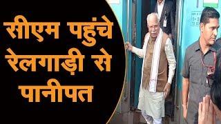 #voiceofpanipat #cmharyana मुख्यमंत्री ट्रेन से पहुंचे पानीपत