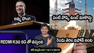 TechNews in telugu 497: Redmi k30 5g,Mark Zuckerberg secret TikTok account,gaganyaan,bill gates,reno