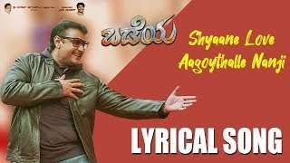 Shyaane Love Aagoythalle Nanji Song Review | Darshan | Odeya | Arjun Janya