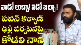 Kodali Nani on Pawan Kalyan Delhi Tour | Chandrababu Naidu | YS Jagan | Press Meet | Top Telugu TV