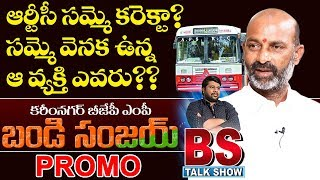 MP Bandi Sanjay Interview PROMO | BS Talk Show | Karimnagar | CM KCR | Top Telugu TV Interviews