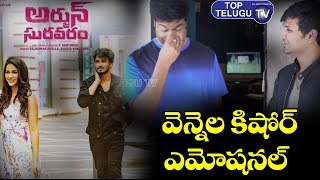 About Arjun Suravaram Teaser | Nikhil Siddhartha | Lavanya Tripati | T Santhosh | Top Telugu TV