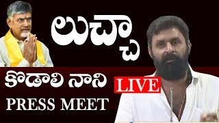 Kodali Nani Fires on Chandrababu And Pawan Kalyan | AP News LIVE | CM Jagan | Top Telugu TV