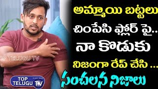 Vinay Kuyya about Girl Harassment Prank Incident | Darestar Gopal | BS Talk Show | Top Telugu TV