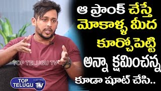 Vinay Kuyya about Serious Prank Incident | BS Talk Show | Dare Star Gopal Pranks | Top Telugu TV