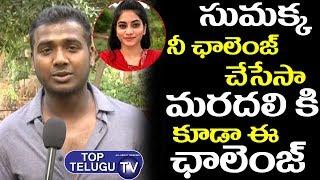 Rahul Sipligunj Taken Anchor Suma Green Challenge | Bigg Boss 3 Telugu Title Winner | Punarnavi