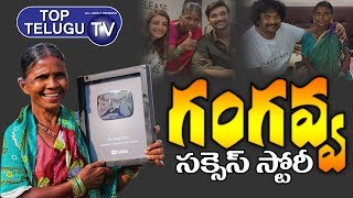 Gangavva Success Story   Gangavva Comedy   My Village Show Raju Latest Videos   Top Telugu TV