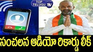 Minister Gangula Kamalakar Reaction On Bandi Sanjay Audio Clip | Telangana News | Top Telugu TV