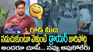 Vinay Kuyya First Funny Prank | Dare Star Gopal | BS Talk Show | Cheddi Drop Prank | Top Telugu TV