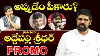 YSRCP Leader Addepalli Sridhar Interview PROMO | Telugu Latest Political Interviews Latest