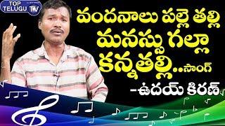 వందనాలు పల్లె తల్లి మనస్సు గల్లా కన్నతల్లి | Palle Patalu Telugu | Telangna Folk | Top Telugu TV