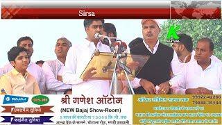 Ch.रणजीत सिंह के आगमन समारोह में बोले आदित्य l विकास कार्याें को लेकर कर दिया ऐलान l k haryana l