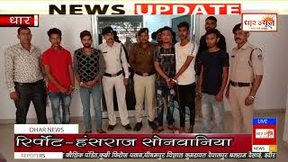 धामनोद वह मनावर थाना क्षेत्र के 2 मामले का एसपी आदित्य प्रताप सिंह ने प्रेस वार्ता कर किया खुलासा