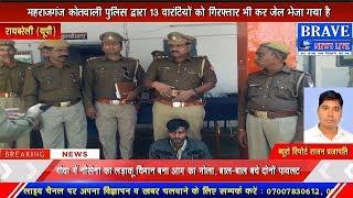 बड़ी खबर! दो नाबालिग बच्चियों को भगाने व दुराचार करने वाला आरोपी गिरफ्तार | #BRAVE_NEWS_LIVE TV