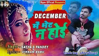 सबसे दर्द भरा गाना - दिसंबर मे भेट ना होई - December Me Bhet Na Hoi - Satya S Pandey Sad Song