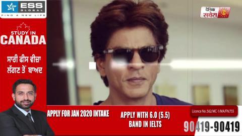 Shah Rukh Khan ਦੇ ਖਿਲਾਫ ਕੀਤੀ ਗਈ ਵੱਡੀ ਸਾਜਿਸ਼ | ਵਾਅਦਾ ਕਰ ਪੈਸੇ ਨਾ ਦੇਣ ਦਾ ਲੱਗਾ ਆਰੋਪ | Dainik Savera