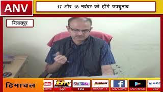 बिलासपुर जिला की 8 पंचायती राज संस्थाओं के उपचुनाव || ANV NEWS BILASPUR - HIMACHAL