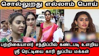 பத்திரிகையாளர் சந்திப்பில் கண்டபடி உளறிய ஸ்ரீ ரெட்டி|Sri Reddy Latest PressMeet|Sri Reddy Lies