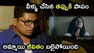 వీళ్ళు చేసిన తప్పుకి పాపం అమ్మాయి జీవితం బలైపోయింది | 334 Kathalu Movie Scenes