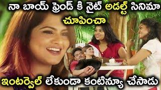 నా బాయ్ ఫ్రెండ్ కి నైట్ అడల్ట్ సినిమా చూపించా | Watch Nene Kedi No.1 Full Movie On Youtube