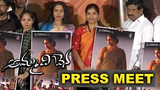 Amma Deevena Movie Press Meet - Aamani | Bhavani HD Movies