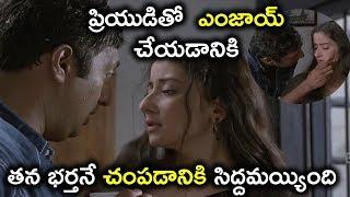 ప్రియుడితో ఎంజాయ్ చేయడానికి తన భర్తనే చంపడానికి సిద్దమయ్యింది | Lady Tiger Movie Scenes | Nayanthara