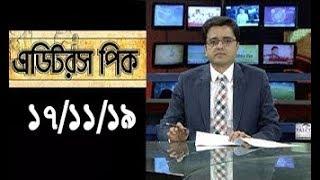 Bangla Talk show  বিষয়: গগণমুখী পেঁয়াজের দাম একটু লাগাম ||