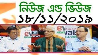Bangla Talk show বিষয়: সরাসরি অনুষ্ঠান 'নিউজ এন্ড ভিউজ' | 18_ November _2019